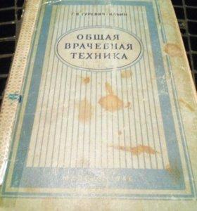 """Продается Книга """"Врачебная техника"""""""