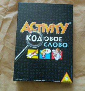 Настольная игра: Activitu Кодовое слово