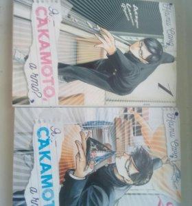 Манга Я сакамото за 2 тома