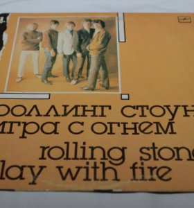 Rolling Stones - Игра с огнём/Роллинг Стоунз