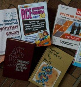 Учебные пособия ,учебники , справочники