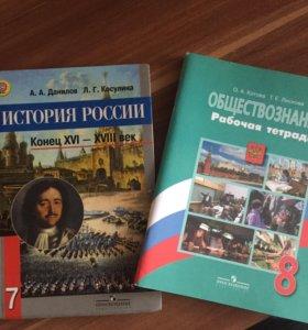 Рабочая тетрадь и учебник