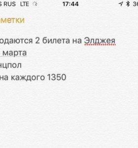 Билеты на концерт ЭЛДЖЕЯ