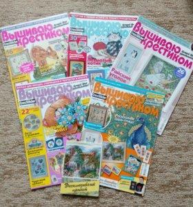 Журналы для вышивания крестом
