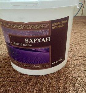 Декоративная краска «Бархан»