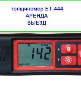 Аренда толщиномера ЕТ 444