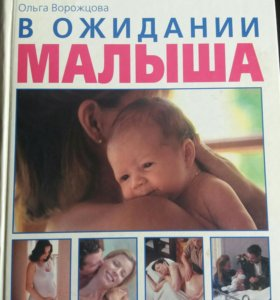Бесплатно книга о беременности