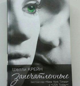 """Книга Шелли Крейн """"Запечатленные"""""""