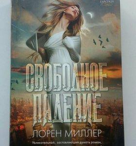 """Книга Лорен Миллер """"Свободное падение"""""""