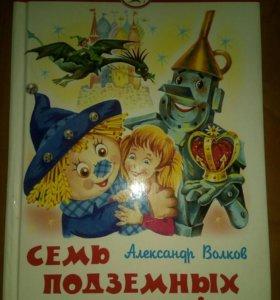 Книга семь подземных королей