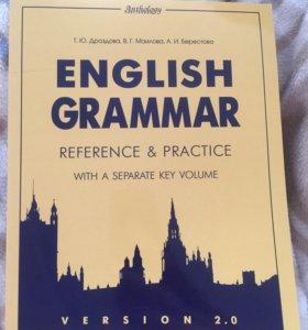 English Grammar Дроздова