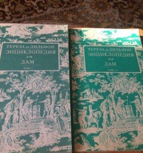 Энциклопедия для дам в 2-х томах