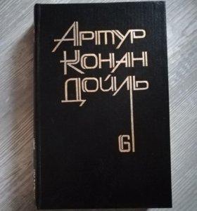 Артур Конан Дойль собрание из 8 томов