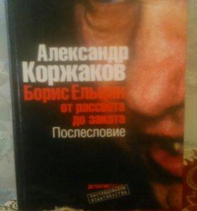 Коржаков А
