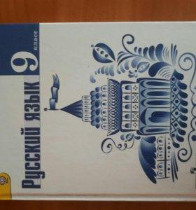Учебник по Русскому языку 9 класс Тростенцова