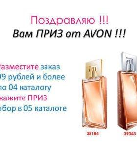 Avon на первый заказ 30%скидки