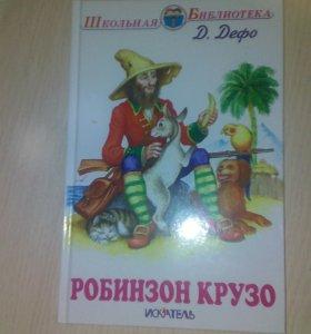 "Книга ""Робинзон Крузо"" Д. Дефо"