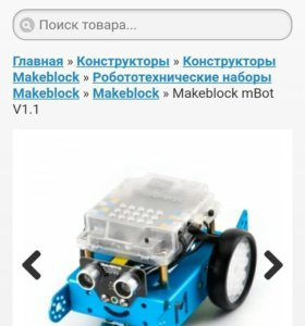 Робот Makeblock