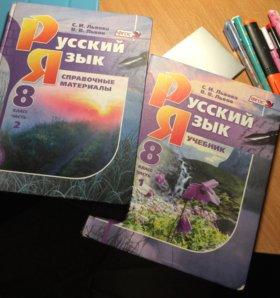 Учебники по русскому Львовых 8 класс