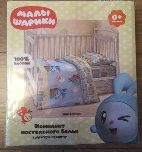 Комплект постельного белья малышарики «Крош»