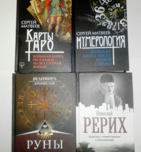 Психология,руны,нумерология,карты таро.