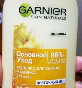 Молочко для снятия макияжаGARNIER+ДОСТАВКА👍