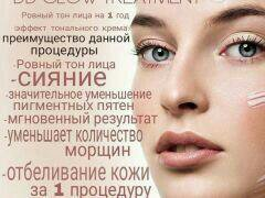 BB perfect Skin/Фракционная мезотерапия/
