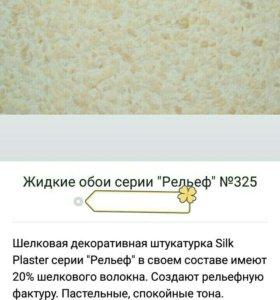 "ЖИДКИЕ ОБОИ "" SILK PLASTER"" АРХАНГЕЛЬСК"