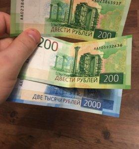 2000 рублей новенькие