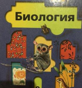 Учебник по биологии 9 класс
