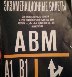 Экзамеционные билеты ABM