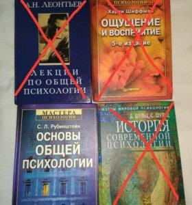 Книги по психологии.