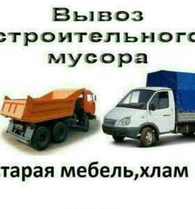 Вывоз мусора!Грузчики.🚮
