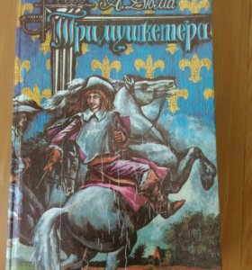 """Роман А. Дюма """"Три мушкетёра"""""""