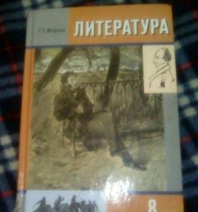 Литература 8 класса