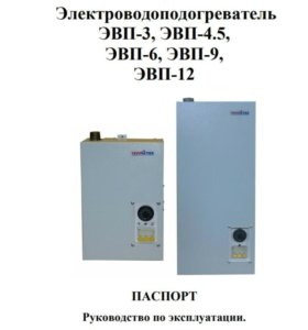 Электрокотел теплотех