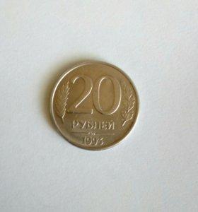 20 рублей ММД 1993 год