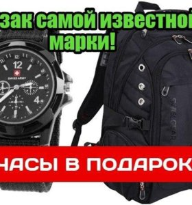 Рюкзак SwissGear 8810 + часы Swiss Army в подарок