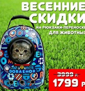 Переноска для животных рюкзак