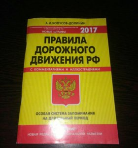 Учебное пособие для экзаменов в ГИБДД