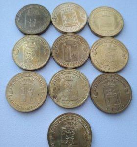 10 рублей юбилейные гвс