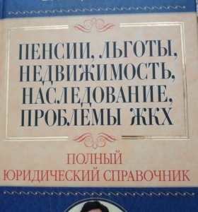 Книга Михаил Барщевский юридический справочник