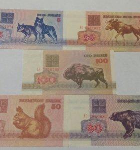 5, 25, 50, 50 и 100 рублей Беларусь 1992 года