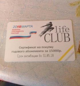 Сертификат на покупку годового абонемента за 15000