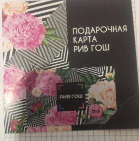Сертификат Рив Гош