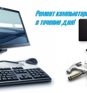 Качественный ремонт ноутбуков, компьютеров