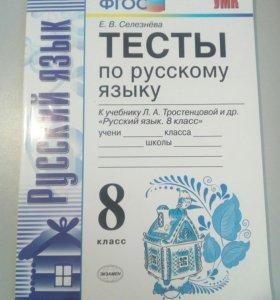 Тесты по русскому языку для 8 класса.