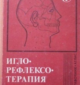 Справочник атлас по рефлексотерапии