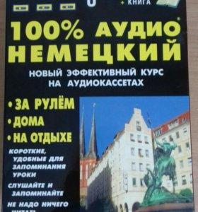100 % Аудио немецкий