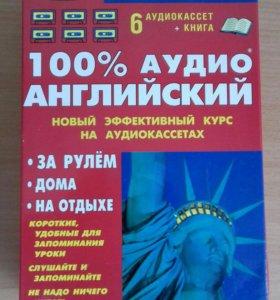 100% Аудио английский